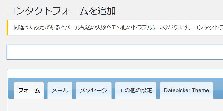 ContactForm7送信後のメッセージが表示されない