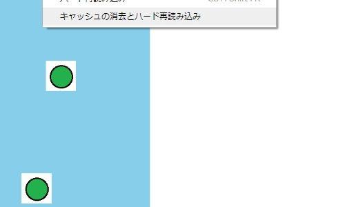 Chrome:画像を変更したのに更新されないときの対処