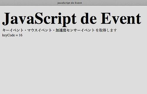 JavaScript:イベント取得のひな形