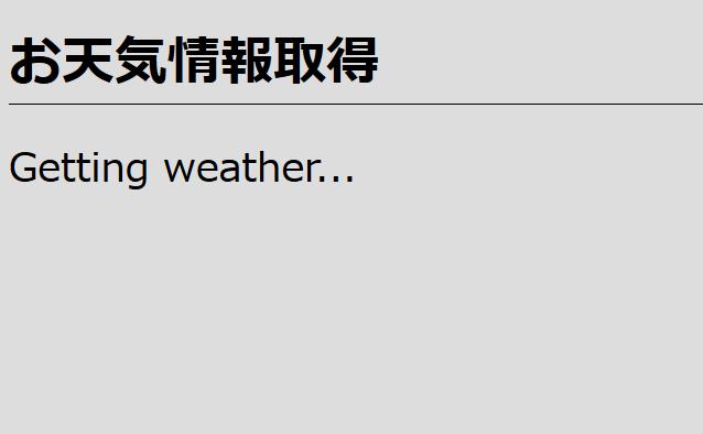 JavaScript:JSONを使ったお天気情報の取得