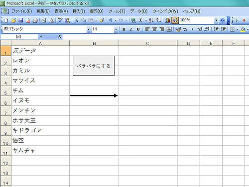 VBA:列データをバラバラに並べ替える