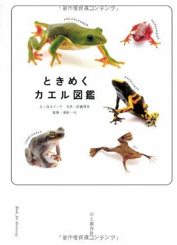 本の感想:ときめくカエル図鑑