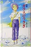 本の感想:ガラスのうさぎ/高木敏子(作)