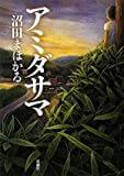 本の感想:アミダサマ/沼田まほかる