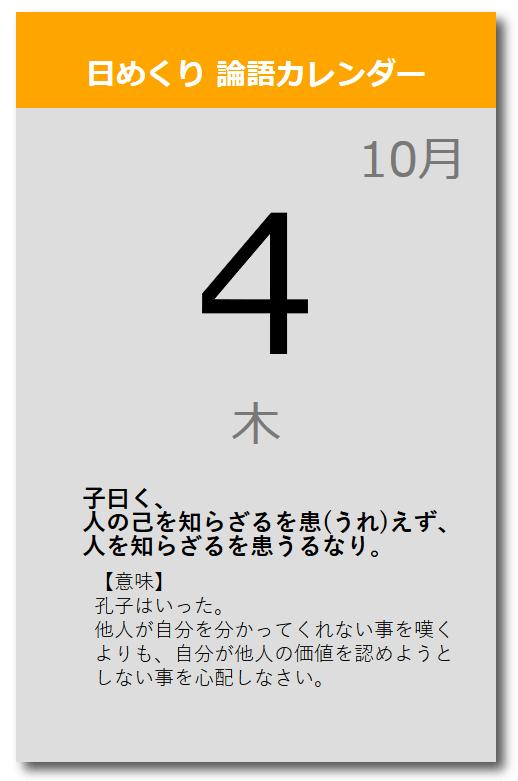 論語カレンダー