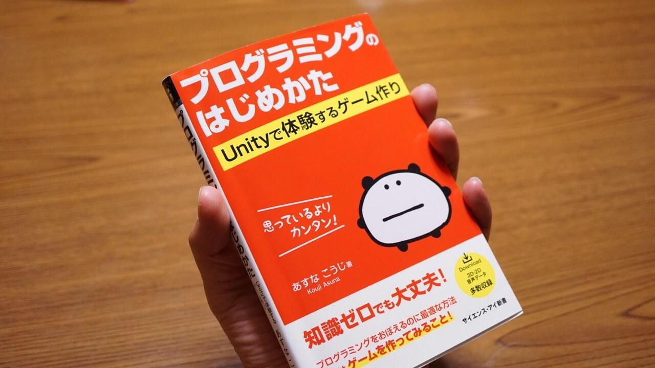 本の感想:プログラミングのはじめかた