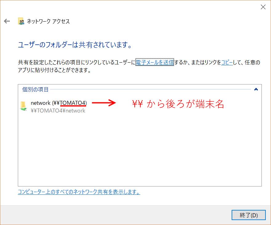 Windows10のフォルダを共有してMacから接続する