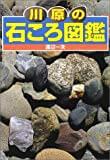 本の感想:川原の石ころ図鑑