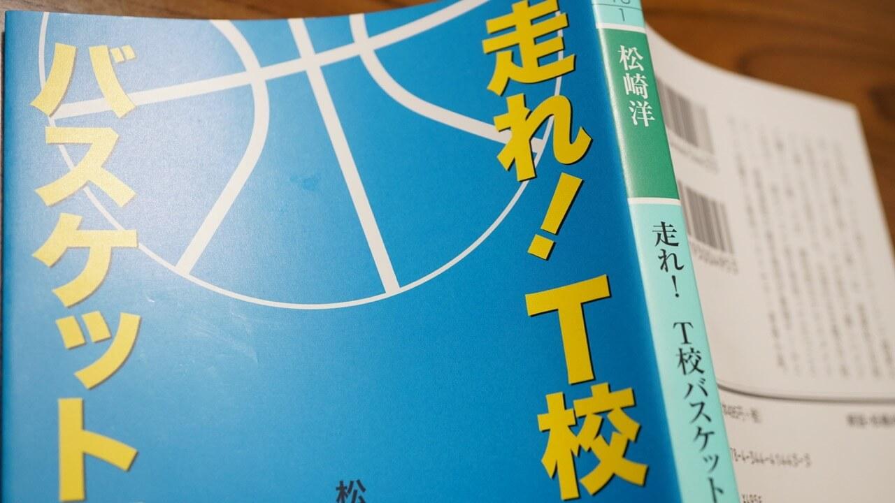 本の感想:走れ!T校バスケット部