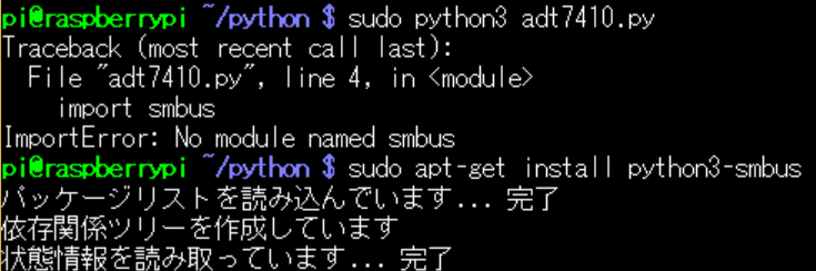 Python&ラズパイ:ImportError: No module named smbusの対処法