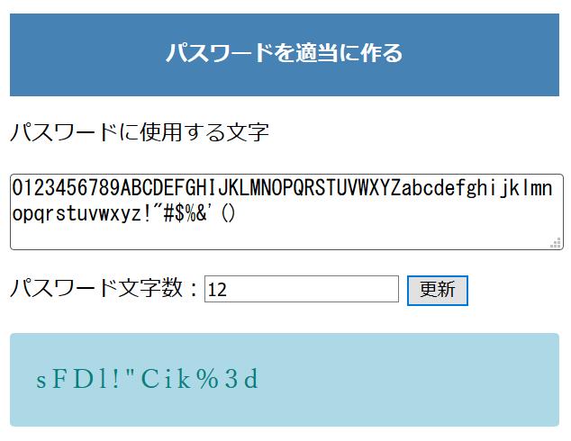 JS:パスワードを適当に作るサイト
