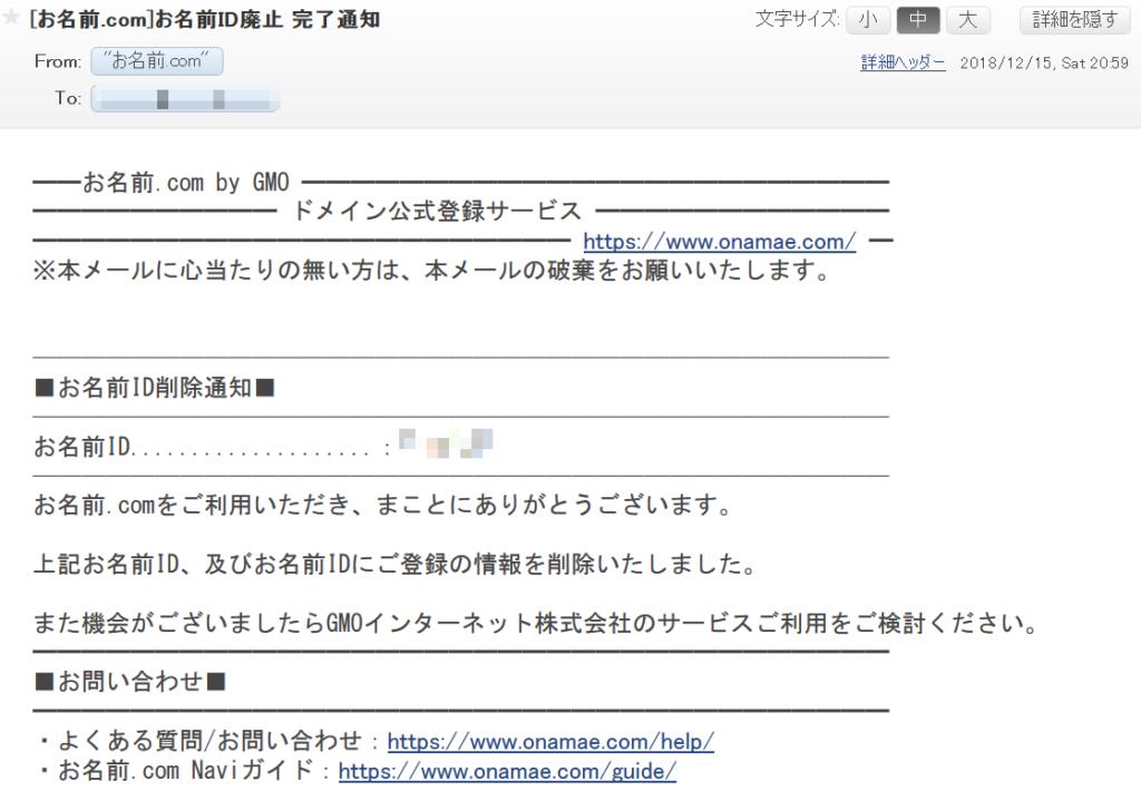 お名前.com:お名前IDの削除方法