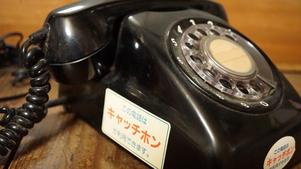 黒電話について