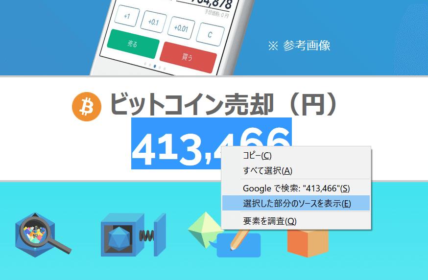 ラズパイ:Pythonでビットコイン相場をしゃべらせる