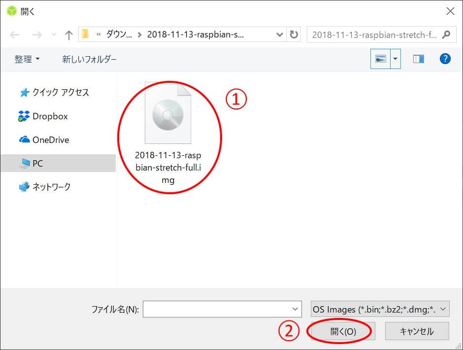 ラズパイ:OSイメージをマイクロSDカードに焼く