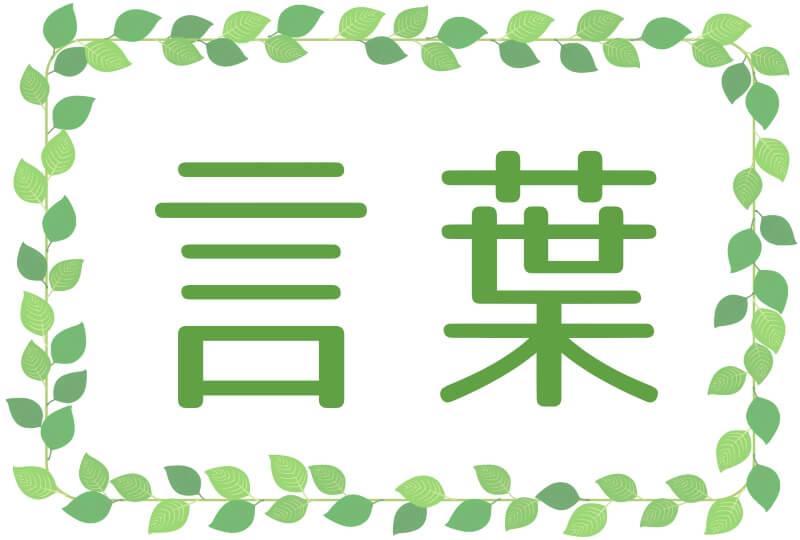 言葉のロゴ