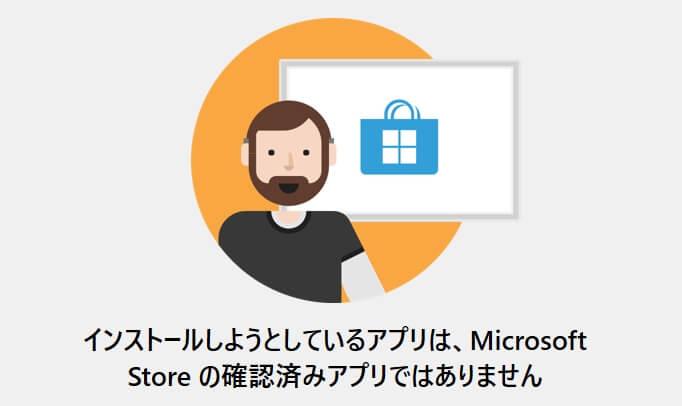 Microsoft Storeの確認済みアプリではありません、の意味