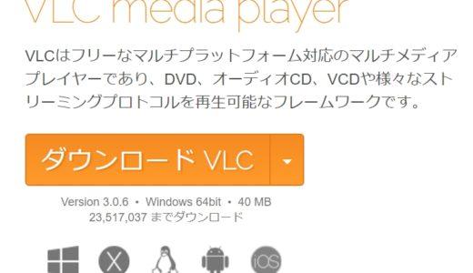 Windows10でDVDを再生する