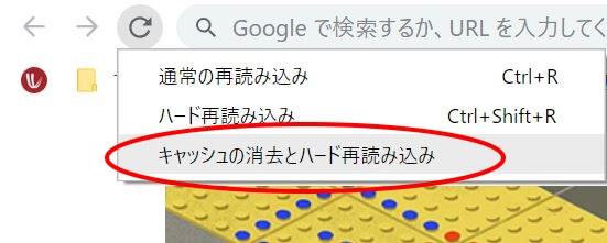 Chromeキャッシュクリアの画像