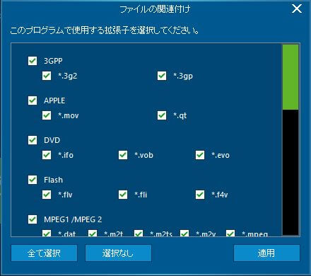 Windowsでブルーレイを再生する方法