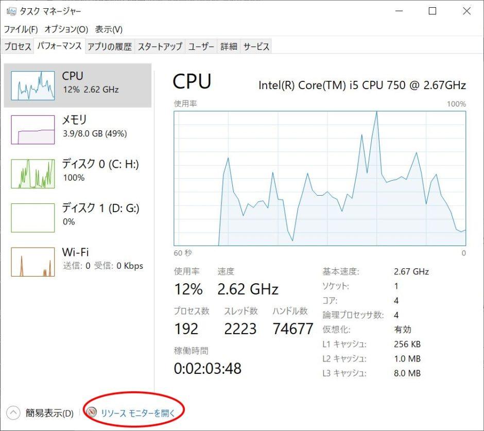 Windows10:現在のネットワーク通信状況を知りたい