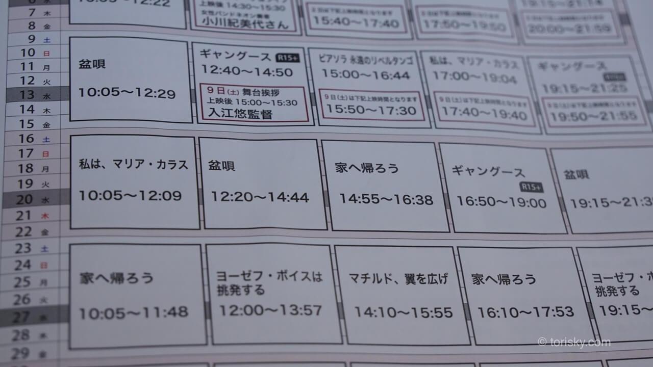 茨城県那珂市にあるちょっといい映画館