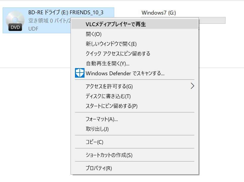 VLC media playerのインストール方法(Windows10向け)