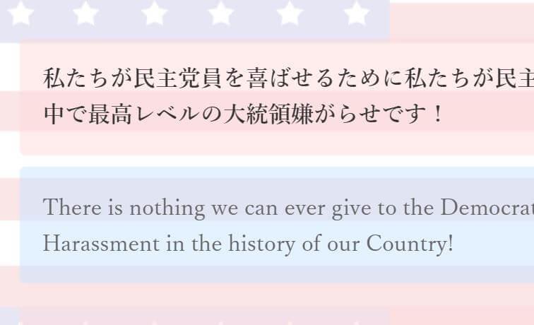 米トランプ大統領のTwitter最新10件の日本語訳を見ることが出来るサイトを作った