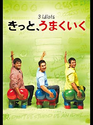 きっと笑えて泣けるインド映画:きっと、うまくいく