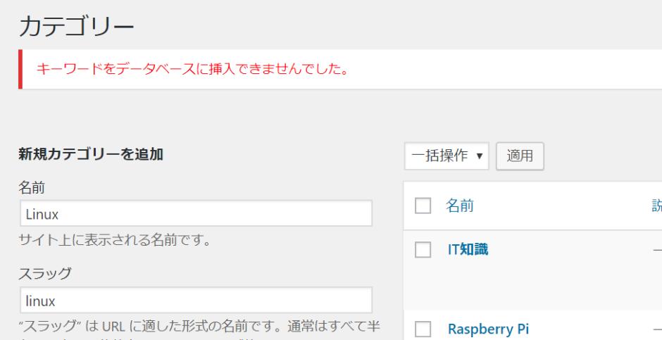 ワードプレスのカテゴリ追加ができない理由はタグ名に使われているから