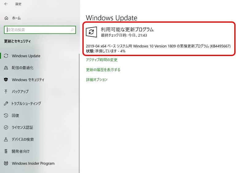 Windows10でネット接続がやけに遅いと感じたら