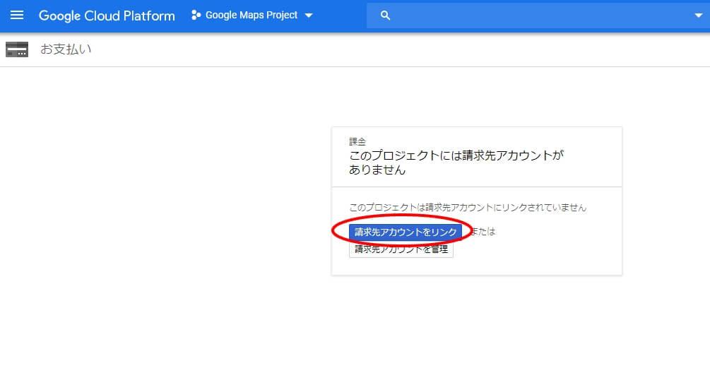 「このページではGoogleマップが正しく読み込まれませんでした」と表示されたときの対処法