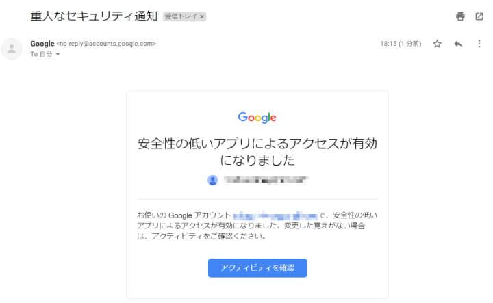 ラズベリーパイでGmail送信出来るようにする