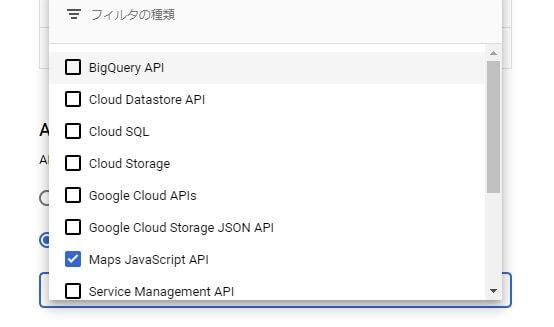 Google Maps APIを利用する前に設定しておきたいセキュリティ項目