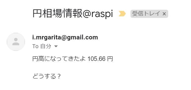 ラズパイ:円高になったらGmailで知らせてくれるPythonスクリプト