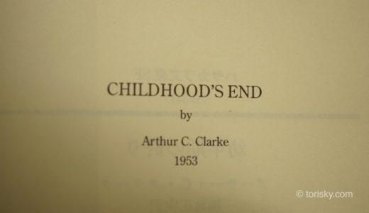 本の感想:幼年期の終わり