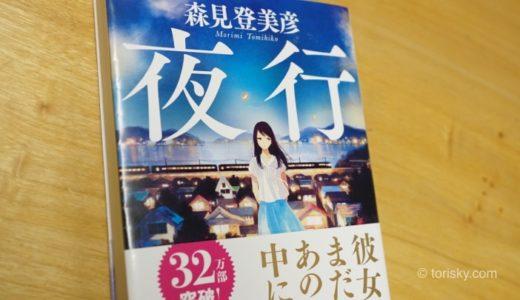 本の感想:夜行/森見登美彦