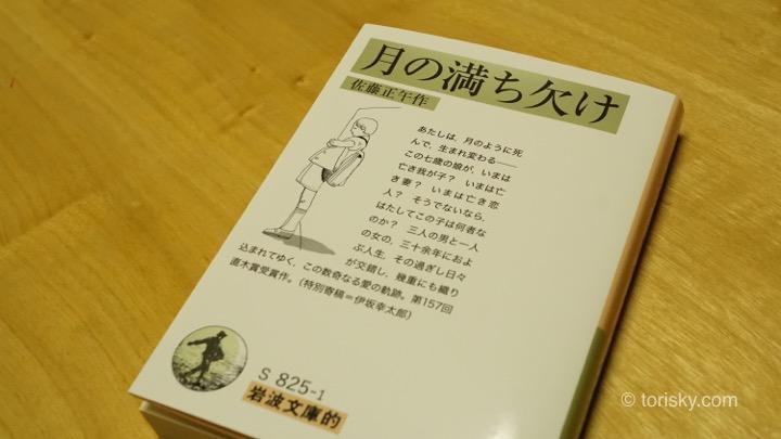 本の感想:月の満ち欠け/佐藤正午