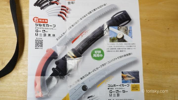 レビュー:ユーエム工業カタナボーイ500【購入編】
