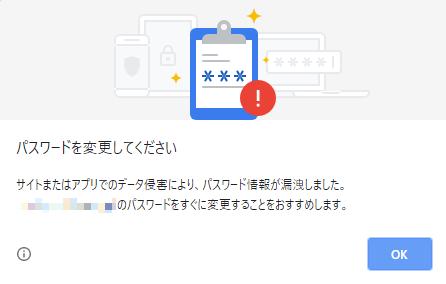 Chrome79で追加となったパスワード保護機能で今後表示されるであろうメッセージ