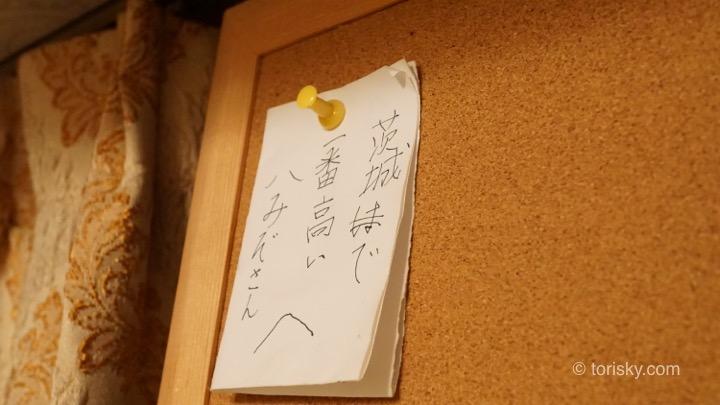 茨城で一番高い山は?