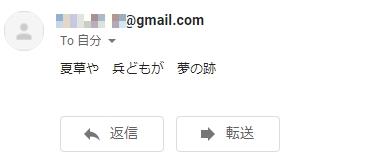 Python:コマンドラインからGmailを送信する
