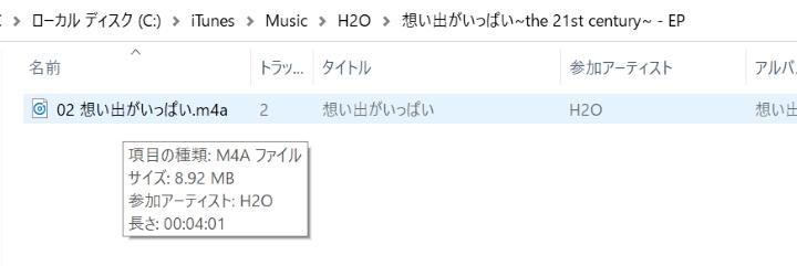 iTunesフォルダのMusicフォルダにダウンロードしたはずの音楽ファイルがない場合の対処