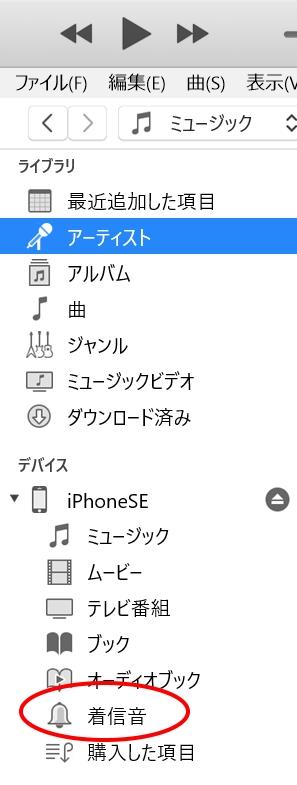 iPhone/Android:好きな曲の一部をカットしてオリジナルの着信音にする