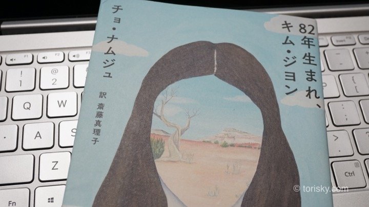 本の感想:82年生まれ、キム・ジヨン