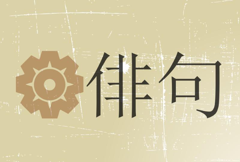 俳句のロゴ