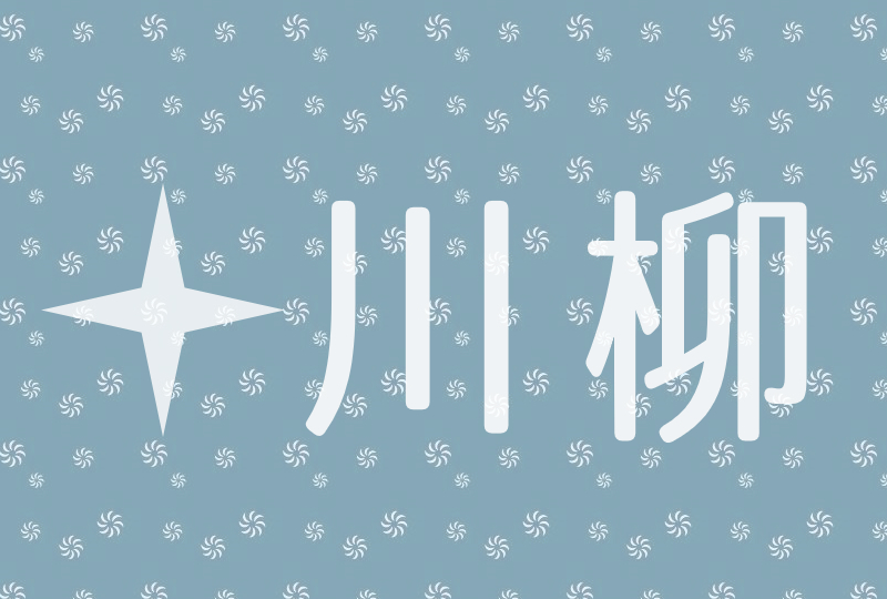 川柳のロゴ