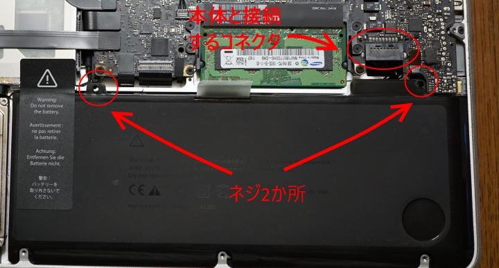 MacBook Pro(13-inch, Early 2011)の内部構造とネジについて