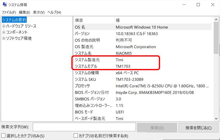 Windows10:使っているパソコンのメーカー名や型番を知りたい