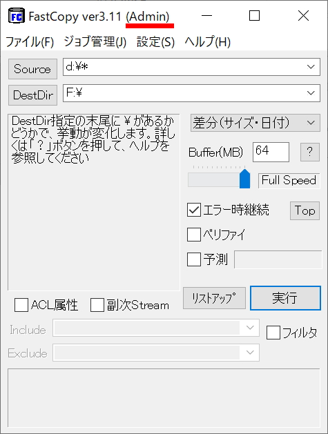 Windows7時代から愛用しているファイルコピーソフト
